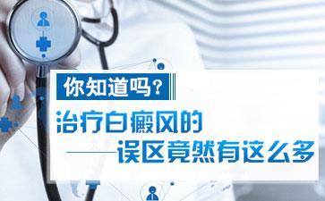 白癜风在沈阳有医院吗